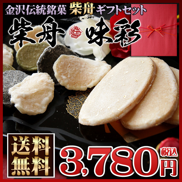 ●送料無料●金沢銘菓柴舟 全5種類+職人の玉手箱詰合せ【柴舟味彩】