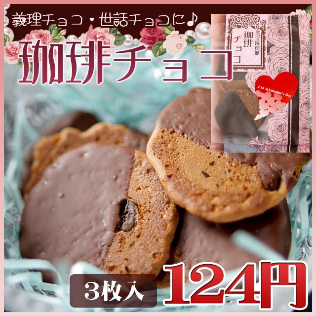 ホワイトデー限定!義理チョコ&世話チョコに♪「珈琲煎餅とるてぃやん*チョコレート」 3枚入り
