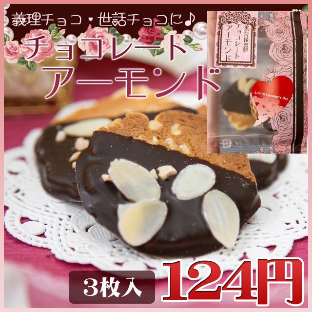 ホワイトデー限定!義理チョコ&世話チョコに♪「チョコレートアーモンド」 3枚入り