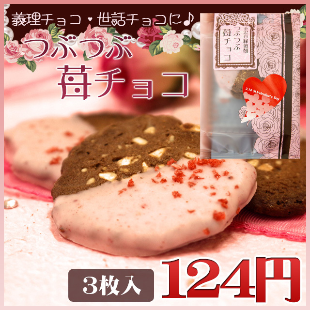 ホワイトデー限定!義理チョコ&世話チョコに♪「チョコっと煎餅*つぶつぶ苺チョコレート」 3枚入り