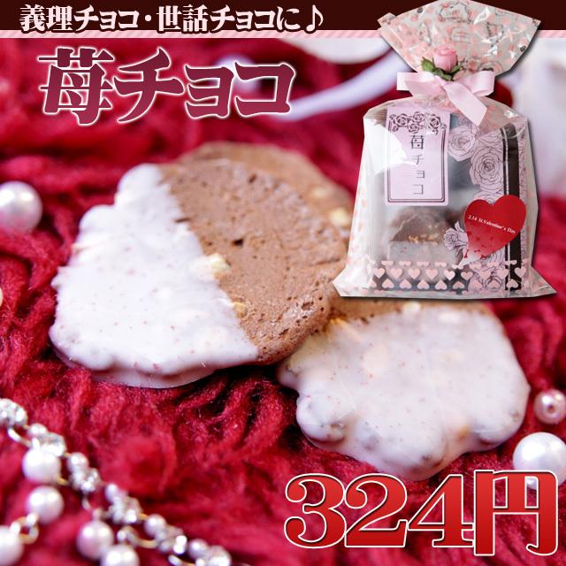 バレンタイン限定!義理チョコ&世話チョコに♪「チョコっと煎餅*苺チョコレート」 4枚入り×2袋