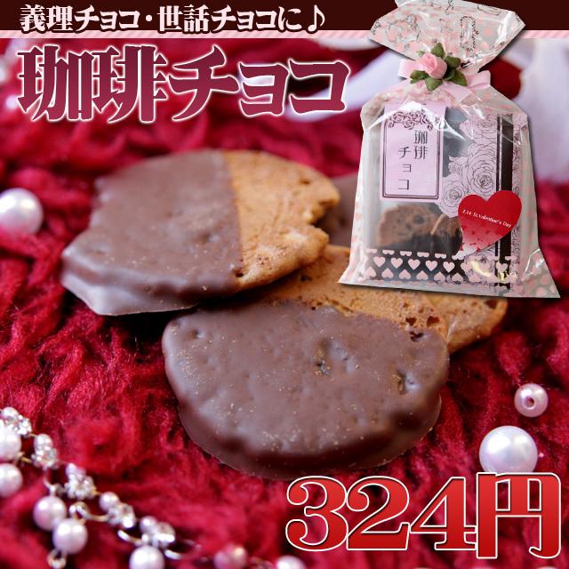 バレンタイン限定!義理チョコ&世話チョコに♪「珈琲煎餅とるてぃやん*チョコレート」 4枚入り×2袋
