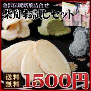 ●送料無料●金沢伝統銘菓【ぷち柴舟お試しセット】