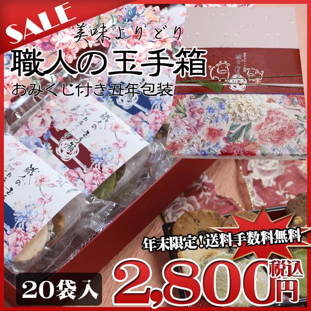 【年末限定送料手数料無料】職人の玉手箱 20袋入 箱包装 丑年包装