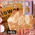 金沢百縁煎餅「アーモンド」6枚入り