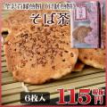 金沢百縁煎餅「そば茶」 6枚入り