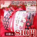 ●母の日限定●金沢煎餅詰め合わせ 6種類6袋入り(手書きメッセージカード付き/ぷちカーネーション付き)