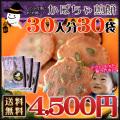 送料無料!●ハロウィン限定●保育園のイベント行事に☆ぷちお菓子袋「かぼちゃ」30人30袋入り