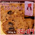 バレンタイン限定!義理チョコ&世話チョコに♪珈琲煎餅「とるてぃやん」 30g入り
