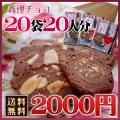 【送料無料・二千円ポッキリ!】義理チョコ20袋20人分!美味しいチョコ金沢煎餅詰め合わせ