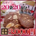 【送料無料】義理チョコ20袋20人分!美味しいチョコ金沢煎餅詰め合わせ