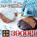 【送料無料】義理チョコ返し8人分!美味しいチョコ金沢煎餅詰め合わせ