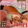 ●送料無料●小町厳選【金沢煎餅色々詰合せ】16袋入り