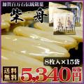 ●送料無料●金沢伝統銘菓「柴舟」 8枚入り袋包装×15袋入