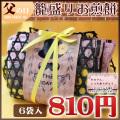 ●父の日限定●金沢煎餅詰め合わせ 6種類6袋入り(手書きメッセージカード付き/ぷちカーネーション付き)