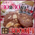 【送料無料・三千円ポッキリ!】義理チョコ30袋30人分!美味しいチョコ金沢煎餅詰め合わせ
