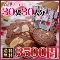 【送料無料】義理チョコ30袋30人分!美味しいチョコ金沢煎餅詰め合わせ