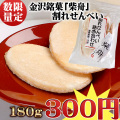●数量限定●金沢伝統銘菓「柴舟」 生姜せんべい 割れせんべい 180g入り