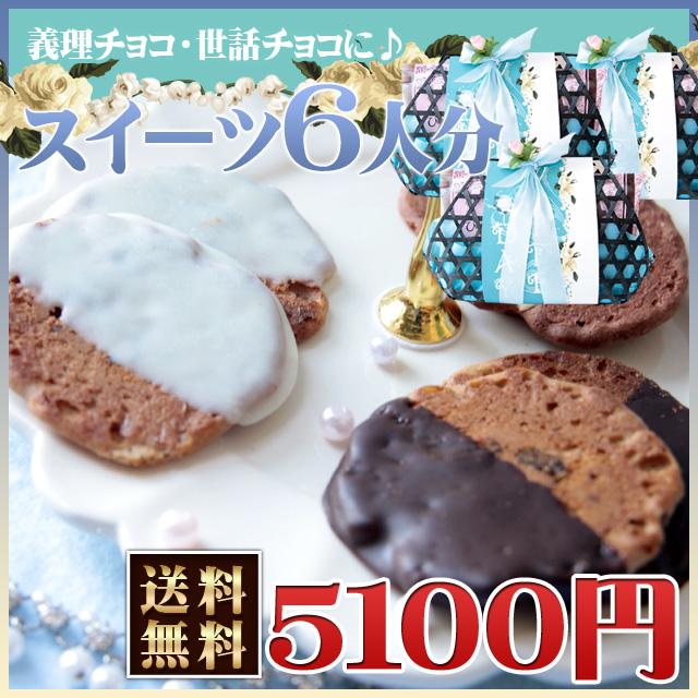 ●送料無料●ホワイトデー限定!義理チョコ返しに便利♪可愛い籠入りお煎餅 5袋×6人分!