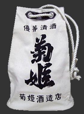 菊姫の酒袋 【菊姫ファン必見】