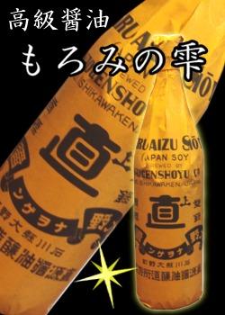 ナオゲン 直源醤油【もろみの雫】丸大豆醤油最高級の味わいをご家庭でたっぷりの1800ミリ