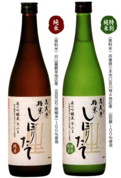 万歳楽「極寒しぼりたて」2本組<br>特別純米&純米の720ミリ 2本。予約限定品