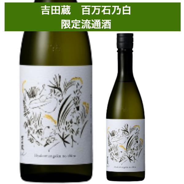 吉田蔵 百万石乃白 限定流通酒 1800ミリ 【2021年11月上旬以降発送品】