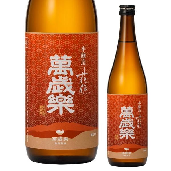 小堀酒造  万歳楽 花伝 1800ml