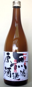【限定】酒蔵 加越  加賀の月 純米無濾過生酒 720ミリ