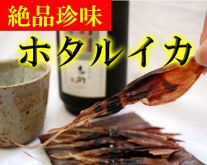 石川県産 手干し珍味ホタルイカ 50g (メール便ご希望は 3袋まで(260円)で発送可能です