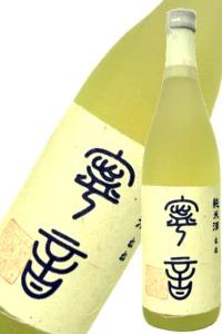 奥能登の白菊 純米酒 寧音 720ミリ