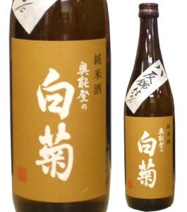 奥能登の白菊 純米八反錦生酒(限定酒)720m