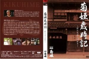菊姫 歳時記(DVD) 菊姫の酒造りは、この1本を見て頂けると分かります!