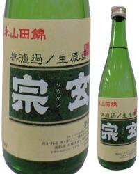 宗玄 純米(山田錦)65%磨き 720ml