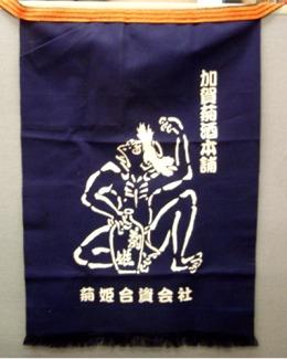 菊姫酒造 オリジナルロング前掛け