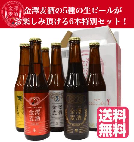 【送料無料】金澤クラフトビール6本セット
