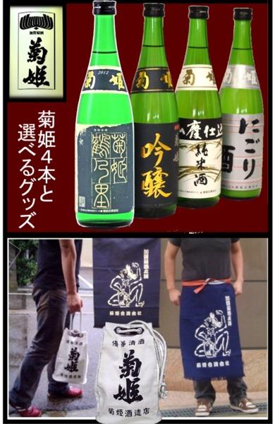 【送料無料】菊姫 4本とグッズがセットです