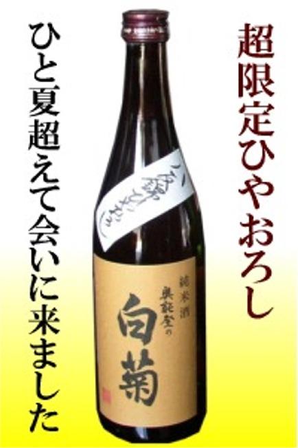 白藤酒造 【超限定】ひやおろし純米八反錦 720ミリ
