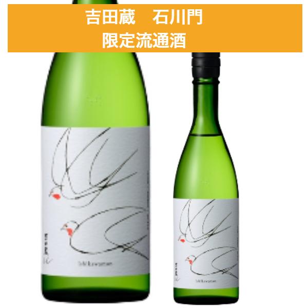 吉田蔵  石川門 限定流通酒 1800ミリ 【2021年11月上旬以降発送品】
