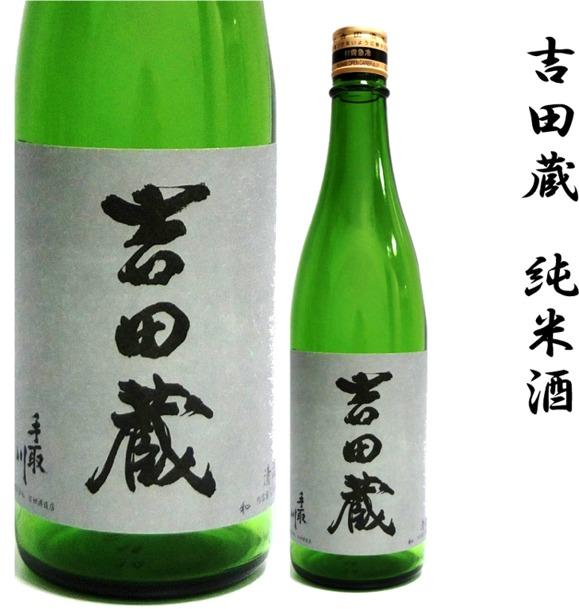 石川の酒蔵 吉田酒造 吉田蔵純米若き杜氏が精魂込め醸す、純米酒