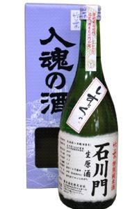 竹葉 石川門 純米しずく(限定)720ミリ
