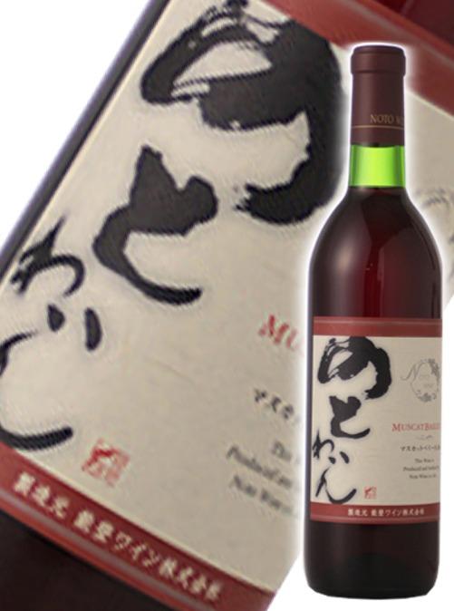 能登ワイン のとルージュ 720ml