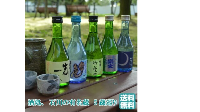 【送料無料】蔵元違いの5本!美味しいをちょっぴりずつお楽しみ頂ける「石川の地酒 300ミリ×5本」