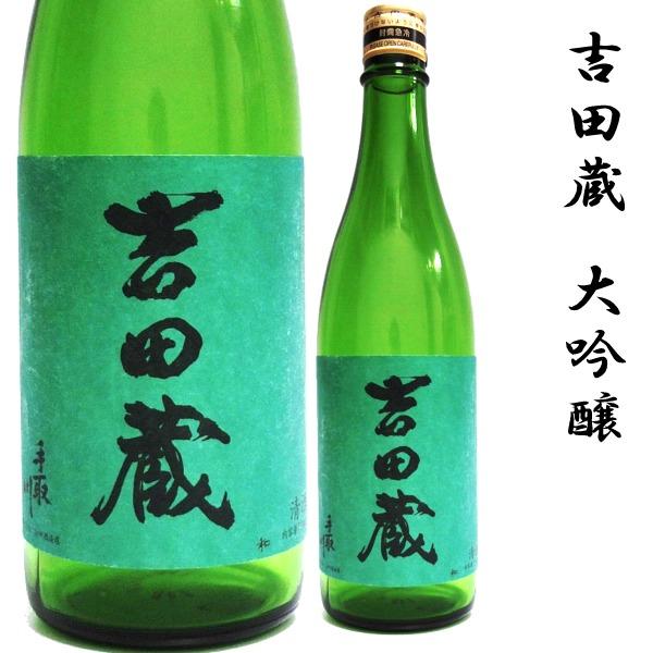 石川の酒蔵 吉田酒造 吉田蔵大吟醸若き杜氏が精魂込め醸す、大吟醸酒