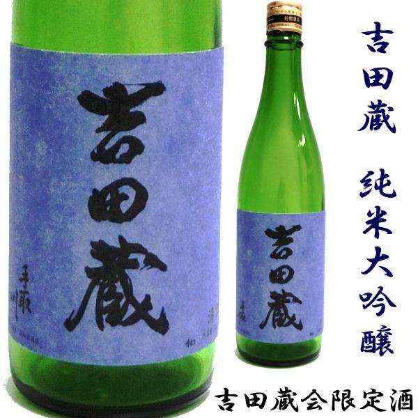 手取川 純米大吟醸 吉田蔵(限定)完全限定の秘蔵酒 720m