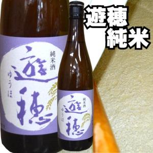 【限定流通酒】御祖酒造 遊穂ゆうほ 純米 720ミリ