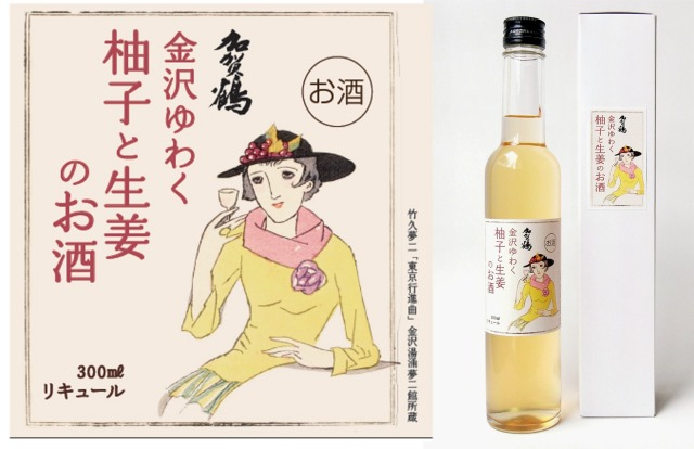 金沢ゆわくの柚子と生姜のお酒300ml【箱入り】