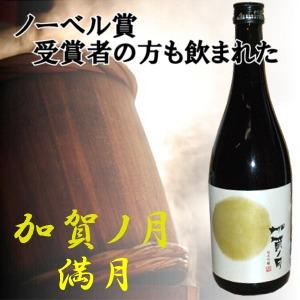 加越酒造  加賀ノ月 満月まんげつ 純米吟醸 720ミリ