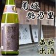 菊姫 山廃純米「鶴乃里」720ml   2007年にIWCゴールドメダル受賞「世界一の酒」