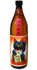 丸西酒造 薩摩自然流 商売繁盛 900ミリ